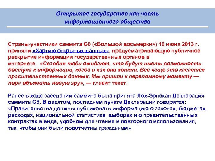 Открытое государство как часть информационного общества Страны-участники саммита G 8 ( «Большой восьмерки» )