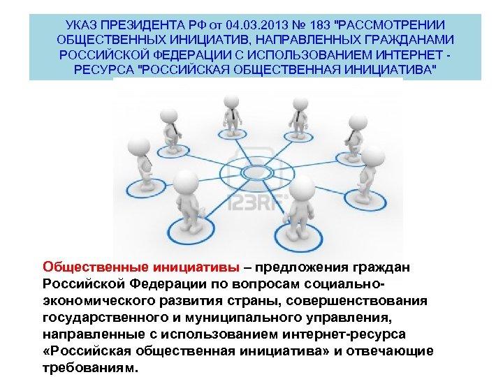 УКАЗ ПРЕЗИДЕНТА РФ от 04. 03. 2013 № 183