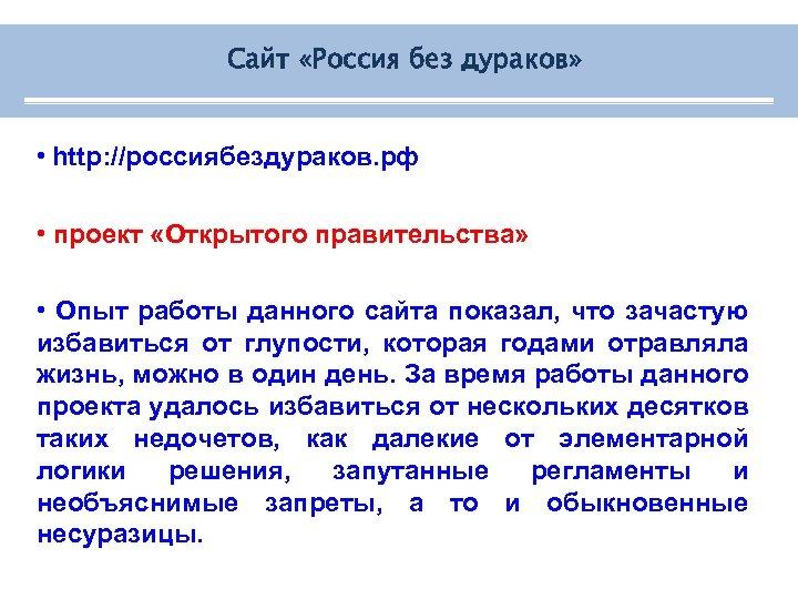 Сайт «Россия без дураков» • http: //россиябездураков. рф • проект «Открытого правительства» • Опыт