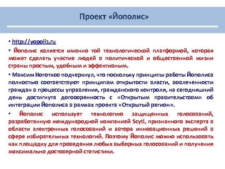 Проект «Йополис» • http: //yopolis. ru • Йополис является именно той технологической платформой, которая