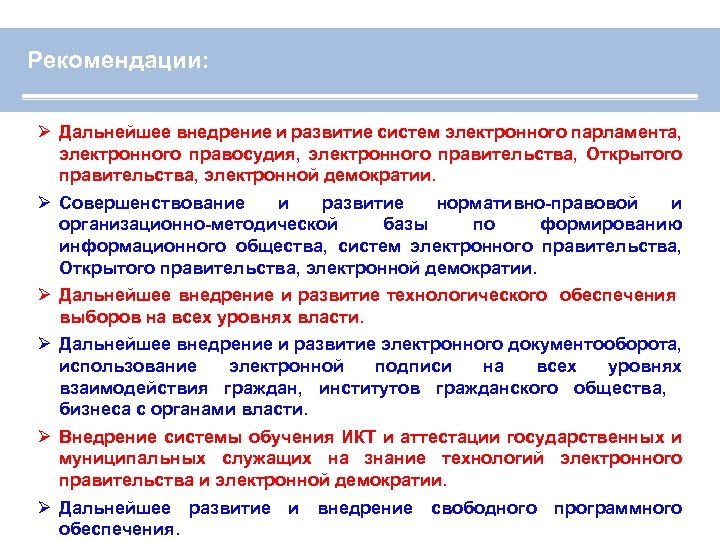 Рекомендации: Ø Дальнейшее внедрение и развитие систем электронного парламента, электронного правосудия, электронного правительства,