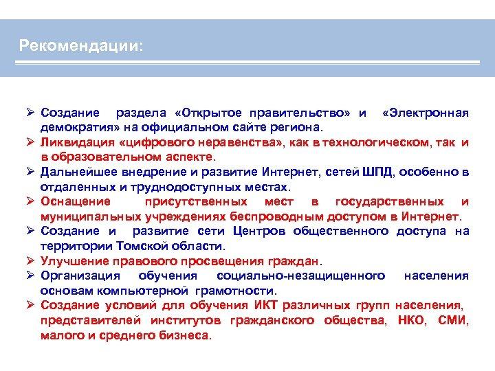Рекомендации: Ø Создание раздела «Открытое правительство» и «Электронная демократия» на официальном сайте региона.