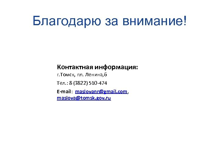 Благодарю за внимание! Контактная информация: г. Томск, пл. Ленина, 6 Тел. : 8 (3822)