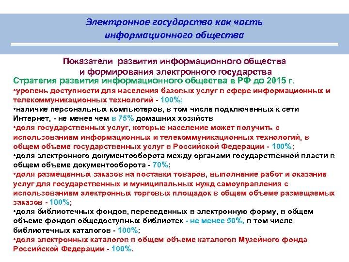 Электронное государство как часть информационного общества Показатели развития информационного общества и формирования электронного государства