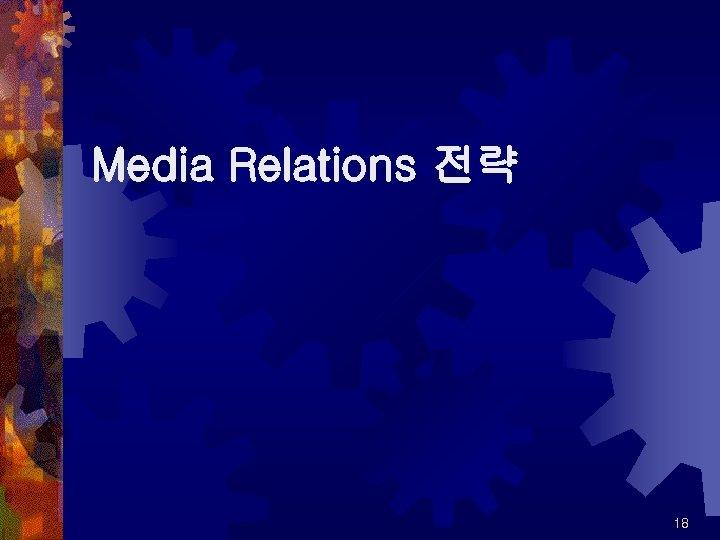 Media Relations 전략 18