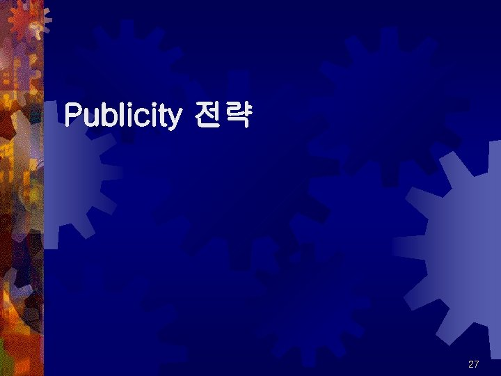 Publicity 전략 27