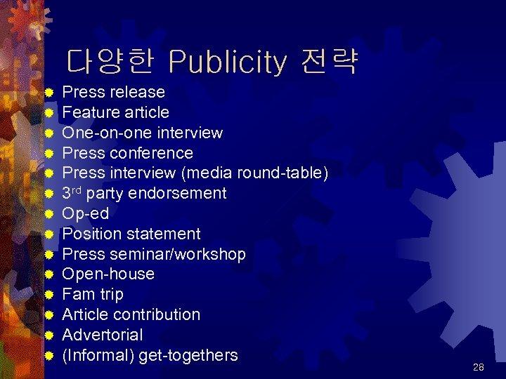 다양한 Publicity 전략 ® ® ® ® Press release Feature article One-on-one interview Press