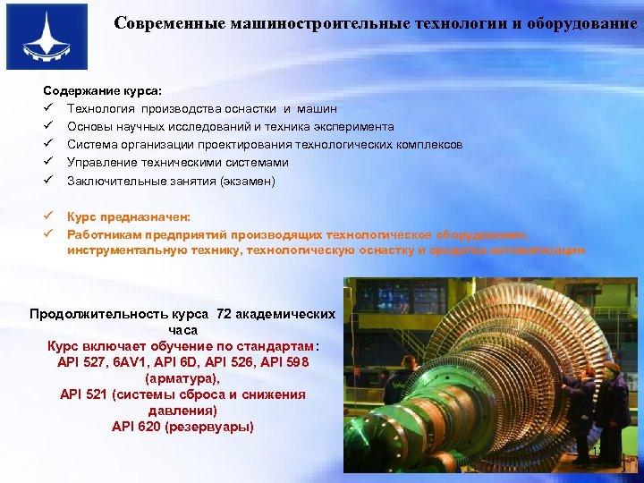 Современные машиностроительные технологии и оборудование Содержание курса: ü Технология производства оснастки и машин ü
