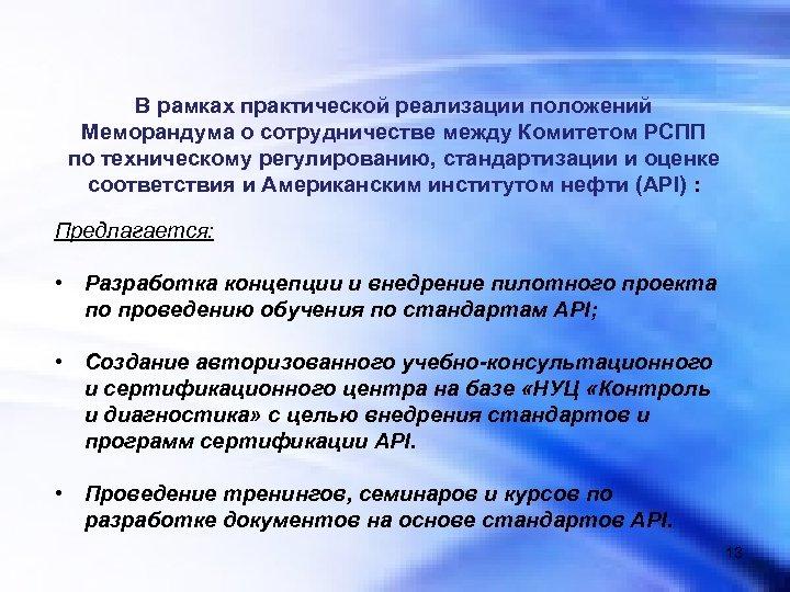 В рамках практической реализации положений Меморандума о сотрудничестве между Комитетом РСПП по техническому регулированию,