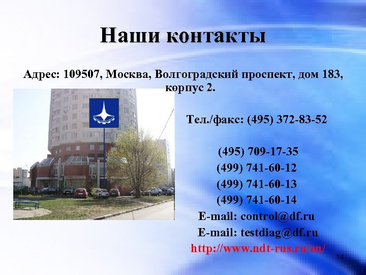 Наши контакты Адрес: 109507, Москва, Волгоградский проспект, дом 183, корпус 2. Тел. /факс: (495)