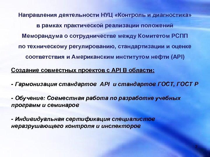 Направления деятельности НУЦ «Контроль и диагностика» в рамках практической реализации положений Меморандума о сотрудничестве