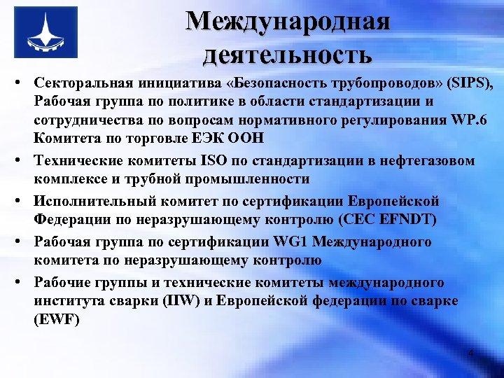 Международная деятельность • Секторальная инициатива «Безопасность трубопроводов» (SIPS), Рабочая группа по политике в области