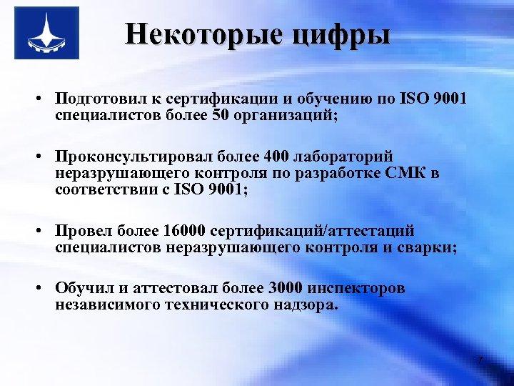 Некоторые цифры • Подготовил к сертификации и обучению по ISO 9001 специалистов более 50
