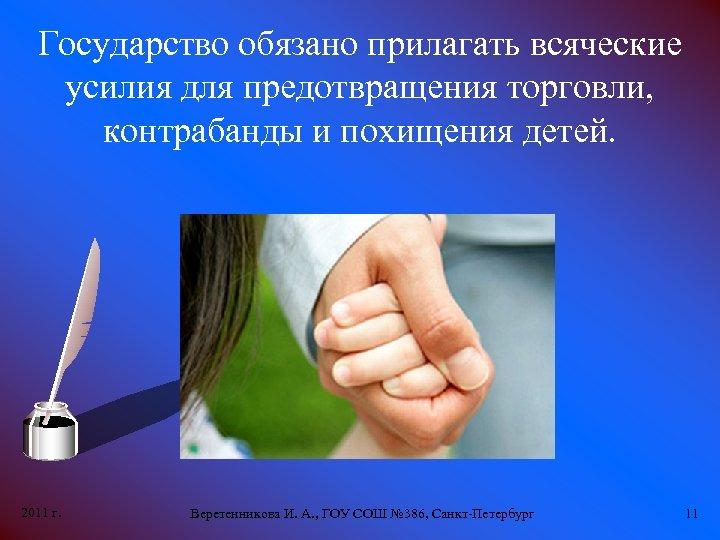Государство обязано прилагать всяческие усилия для предотвращения торговли, контрабанды и похищения детей. 2011 г.