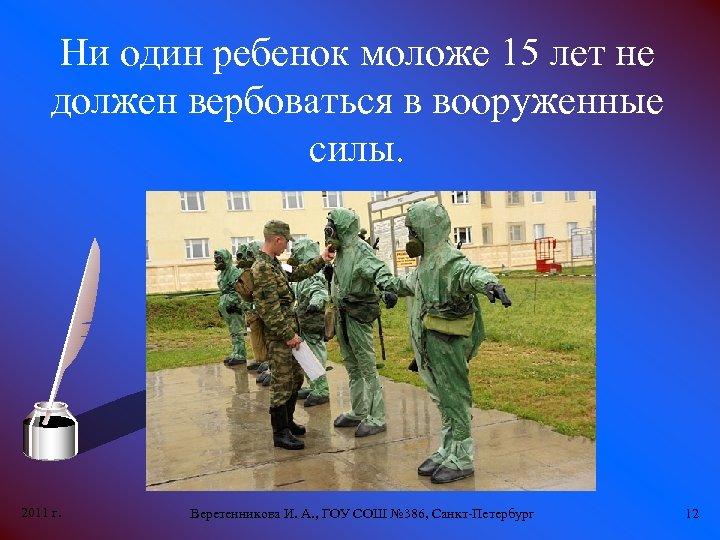 Ни один ребенок моложе 15 лет не должен вербоваться в вооруженные силы. 2011 г.