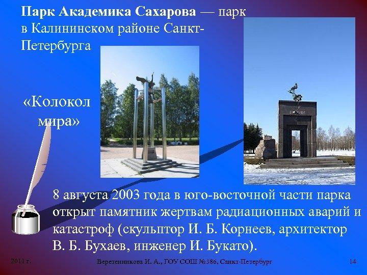 Парк Академика Сахарова — парк в Калининском районе Санкт. Петербурга «Колокол мира» 8 августа