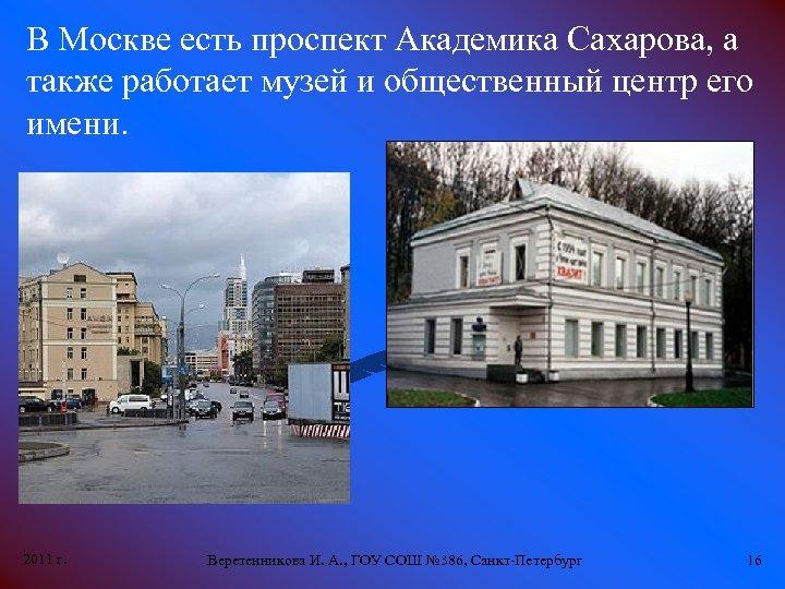 В Москве есть проспект Академика Сахарова, а также работает музей и общественный центр его