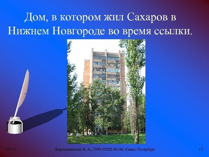 Дом, в котором жил Сахаров в Нижнем Новгороде во время ссылки. 2011 г. Веретенникова
