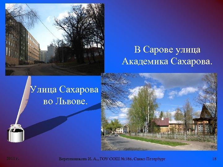 В Сарове улица Академика Сахарова. Улица Сахарова во Львове. 2011 г. Веретенникова И. А.