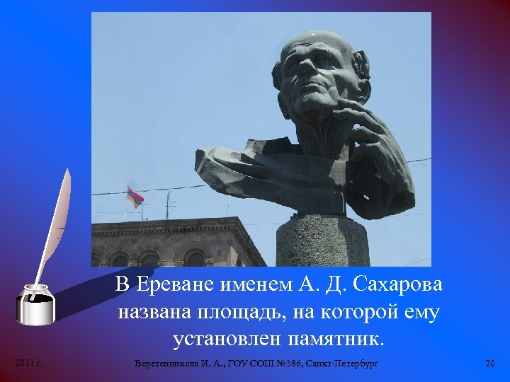 В Ереване именем А. Д. Сахарова названа площадь, на которой ему установлен памятник. 2011