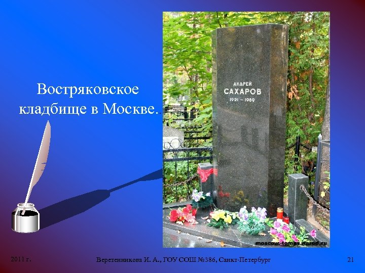 Востряковское кладбище в Москве. . 2011 г. Веретенникова И. А. , ГОУ СОШ №