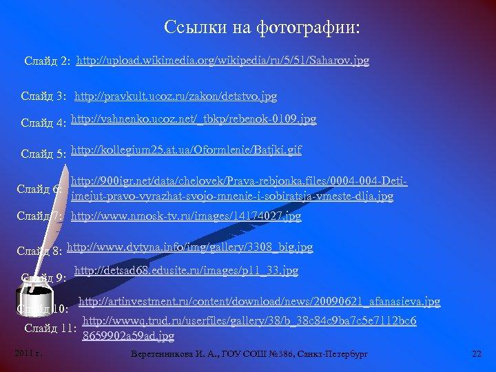 Ссылки на фотографии: Слайд 2: http: //upload. wikimedia. org/wikipedia/ru/5/51/Saharov. jpg Слайд 3: http: //pravkult.