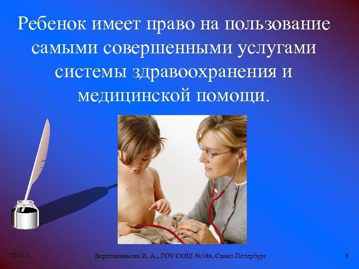 Ребенок имеет право на пользование самыми совершенными услугами системы здравоохранения и медицинской помощи. 2011