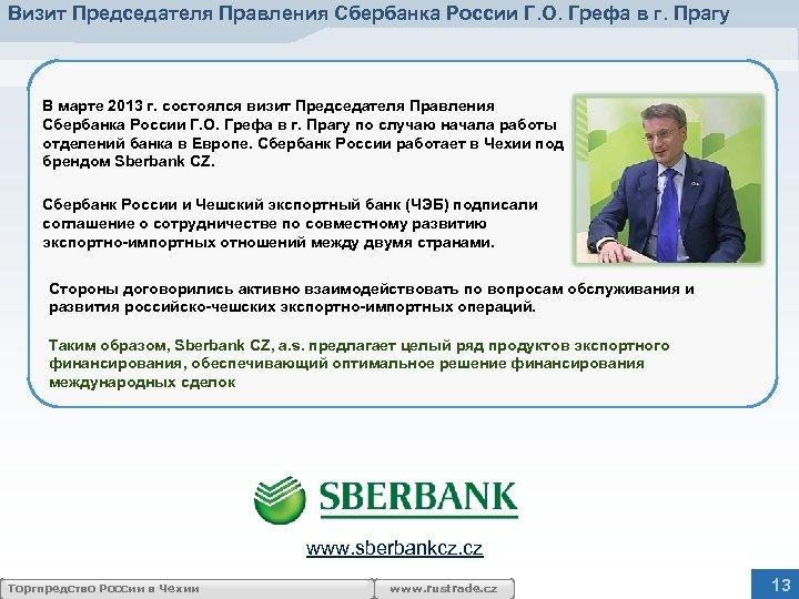 Визит Председателя Правления Сбербанка России Г. О. Грефа в г. Прагу В марте 2013