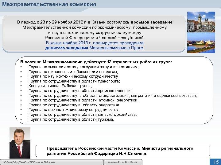 Межправительственная комиссия В период с 28 по 29 ноября 2012 г. в Казани состоялось