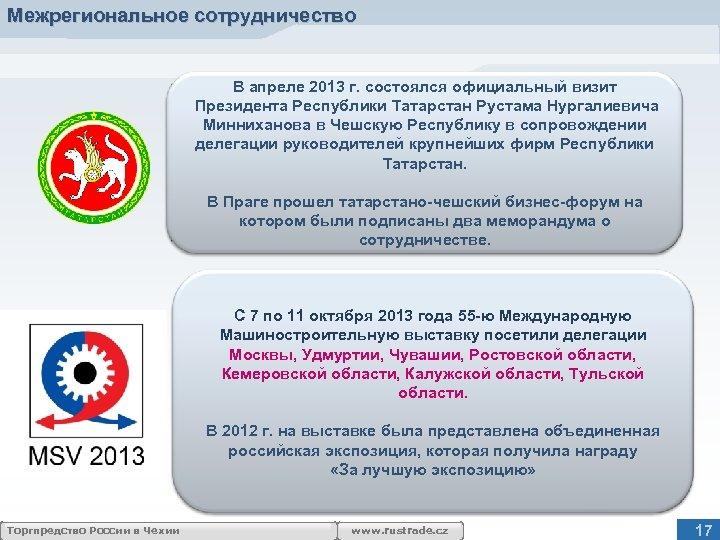 Межрегиональное сотрудничество В апреле 2013 г. состоялся официальный визит Президента Республики Татарстан Рустама Нургалиевича