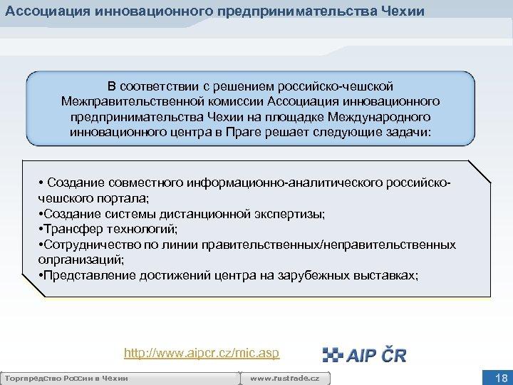 Ассоциация инновационного предпринимательства Чехии В соответствии с решением российско-чешской Межправительственной комиссии Ассоциация инновационного предпринимательства