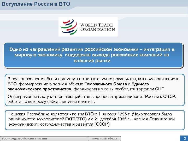 Вступление России в ВТО Одно из направлений развития российской экономики – интеграция в мировую