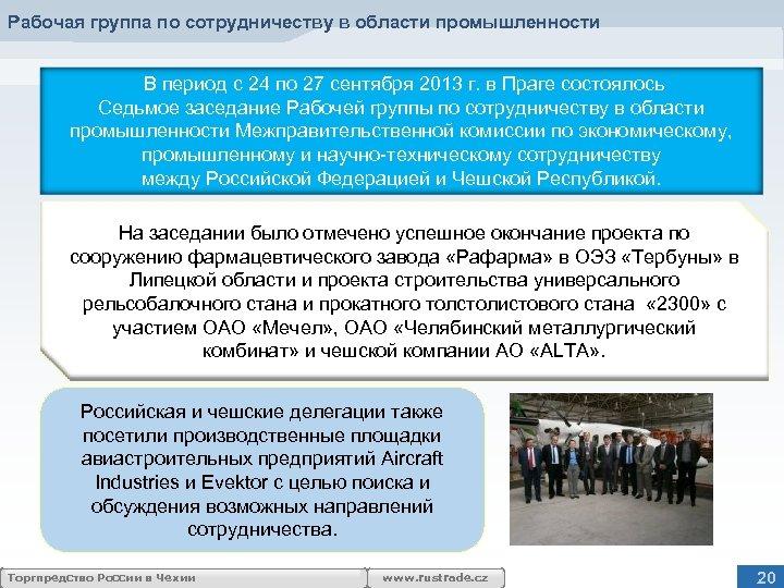 Рабочая группа по сотрудничеству в области промышленности В период с 24 по 27 сентября