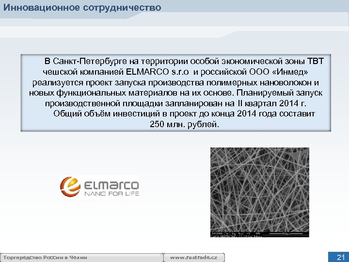 Инновационное сотрудничество В Санкт-Петербурге на территории особой экономической зоны ТВТ чешской компанией ELMARCO s.