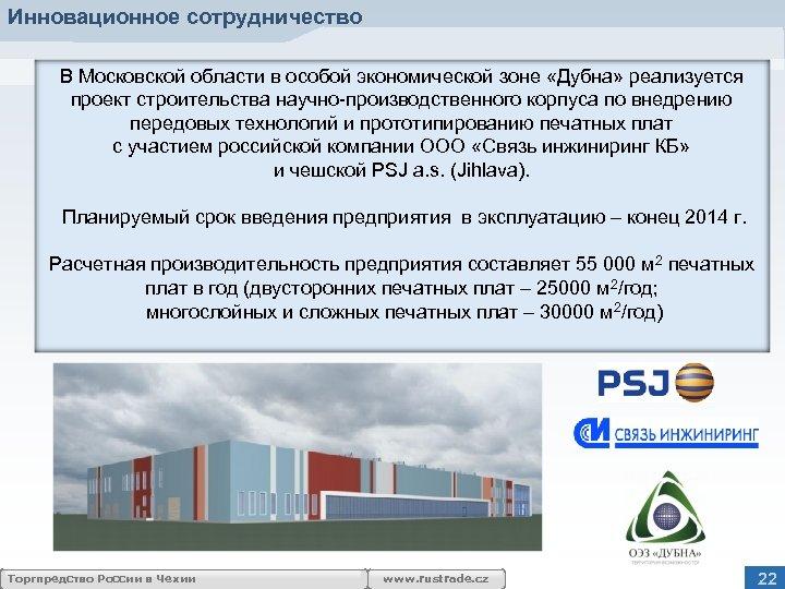 Инновационное сотрудничество В Московской области в особой экономической зоне «Дубна» реализуется проект строительства научно-производственного