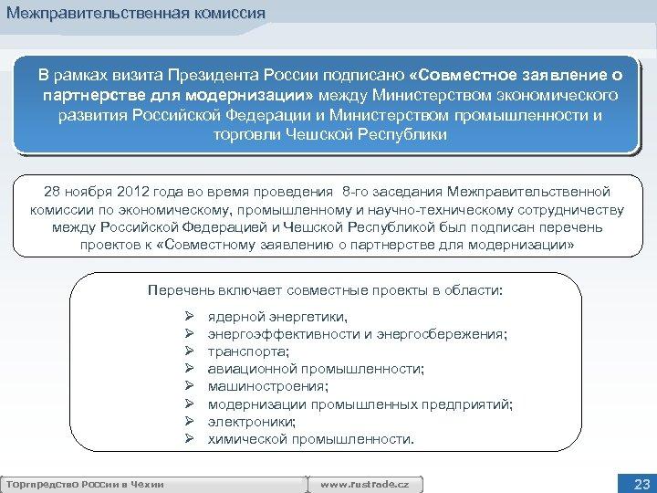 Межправительственная комиссия В рамках визита Президента России подписано «Совместное заявление о партнерстве для модернизации»