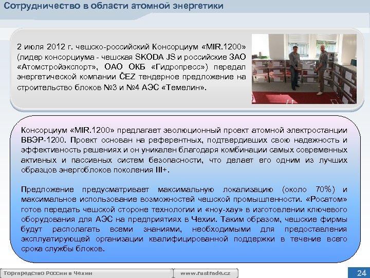 Сотрудничество в области атомной энергетики 2 июля 2012 г. чешско-российский Консорциум «MIR. 1200» (лидер