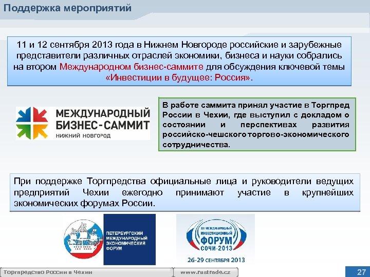Поддержка мероприятий 11 и 12 сентября 2013 года в Нижнем Новгороде российские и зарубежные