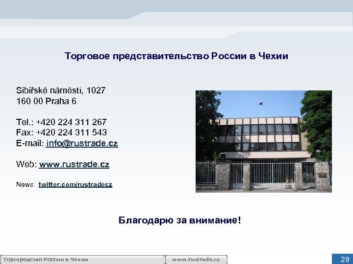 Торговое представительство России в Чехии Sibiřské náměstí, 1027 160 00 Praha 6 Tel. :