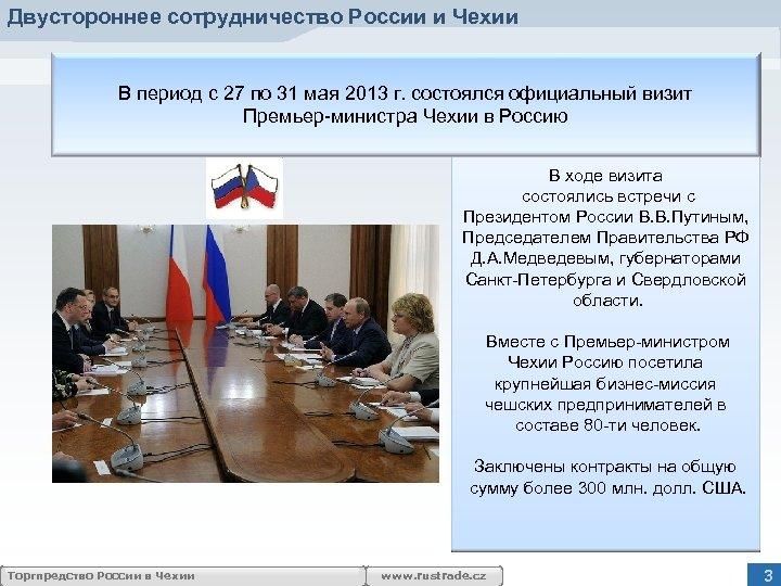 Двустороннее сотрудничество России и Чехии В период с 27 по 31 мая 2013 г.