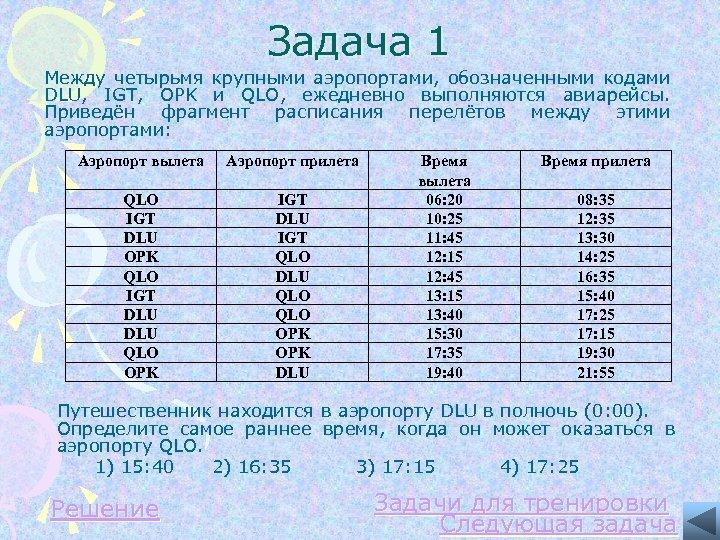 Задача 1 Между четырьмя крупными аэропортами, обозначенными кодами DLU, IGT, OPK и QLO, ежедневно