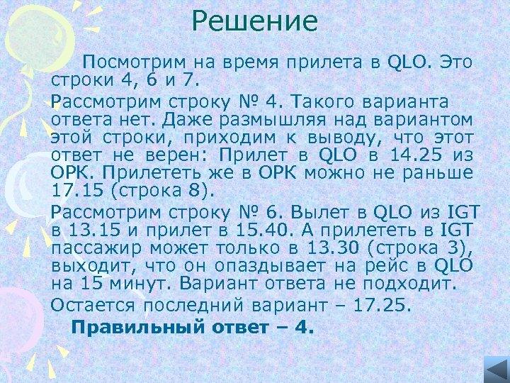 Решение Посмотрим на время прилета в QLO. Это строки 4, 6 и 7. Рассмотрим