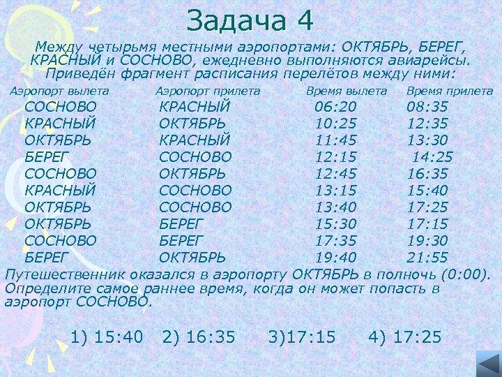 Задача 4 Между четырьмя местными аэропортами: ОКТЯБРЬ, БЕРЕГ, КРАСНЫЙ и СОСНОВО, ежедневно выполняются авиарейсы.