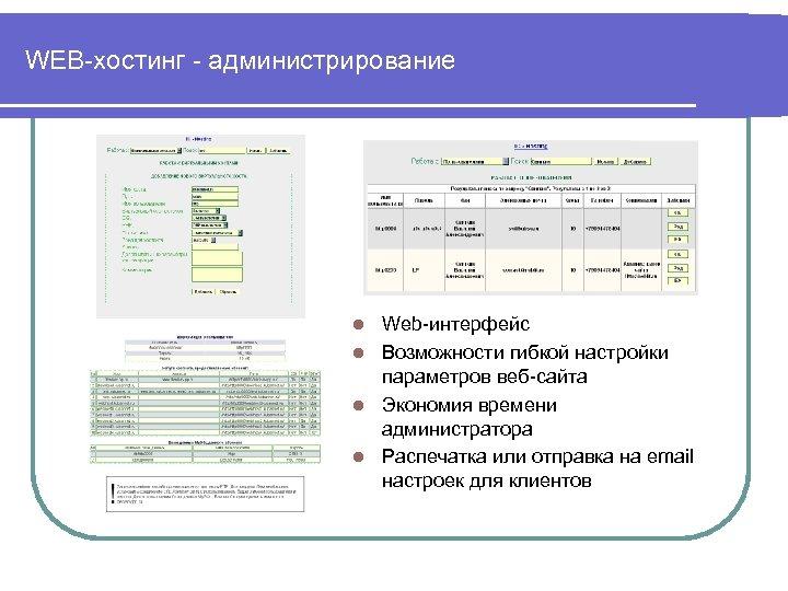 WEB-хостинг - администрирование Web-интерфейс l Возможности гибкой настройки параметров веб-сайта l Экономия времени администратора