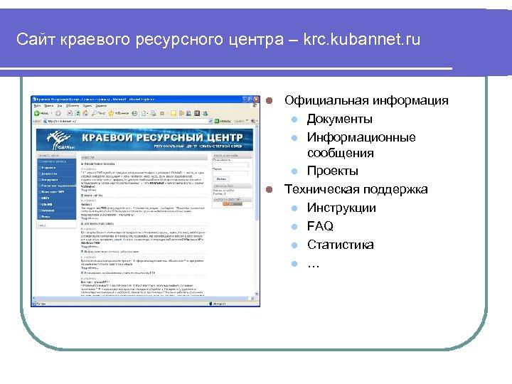 Сайт краевого ресурсного центра – krc. kubannet. ru Официальная информация l Документы l Информационные