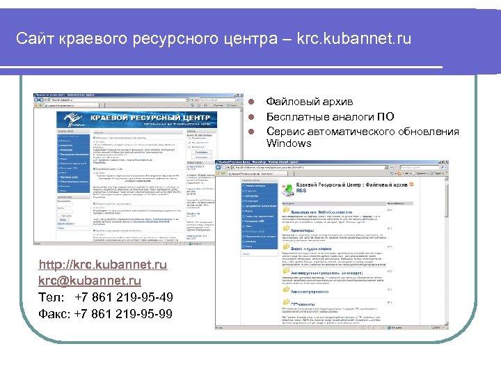 Сайт краевого ресурсного центра – krc. kubannet. ru l l l http: //krc. kubannet.