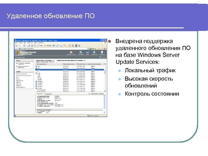 Удаленное обновление ПО l Внедрена поддержка удаленного обновления ПО на базе Windows Server Update