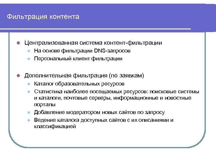 Фильтрация контента l Централизованная система контент-фильтрации l l l На основе фильтрации DNS-запросов Персональный