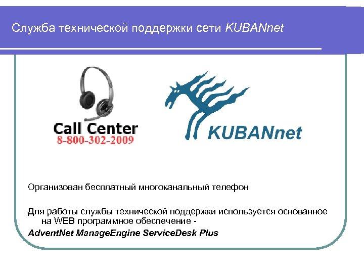 Служба технической поддержки сети KUBANnet Организован бесплатный многоканальный телефон Для работы службы технической поддержки