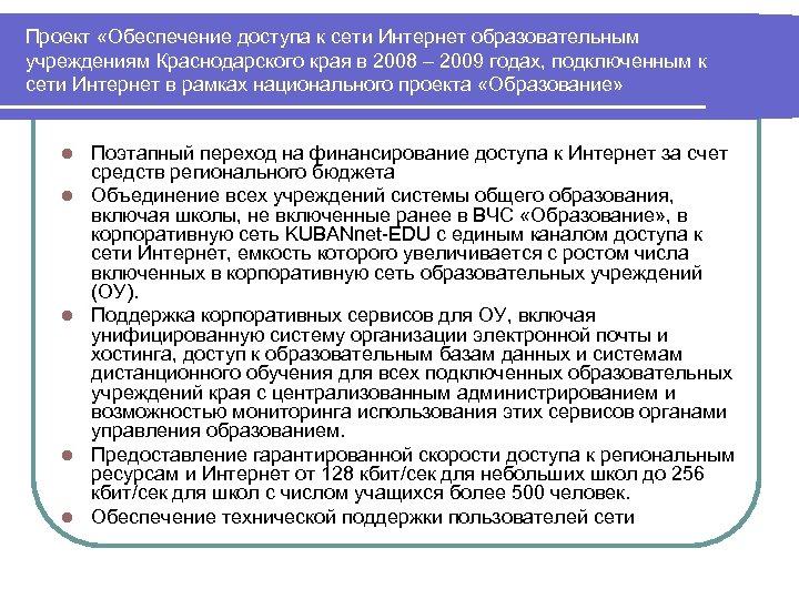 Проект «Обеспечение доступа к сети Интернет образовательным учреждениям Краснодарского края в 2008 – 2009